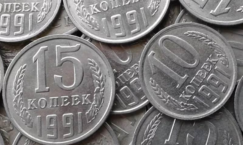 продать советские монеты