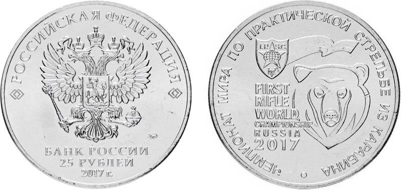 25-рублевая монета России
