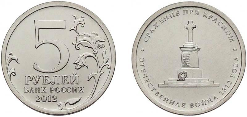 юбилейные монеты 5 рублей