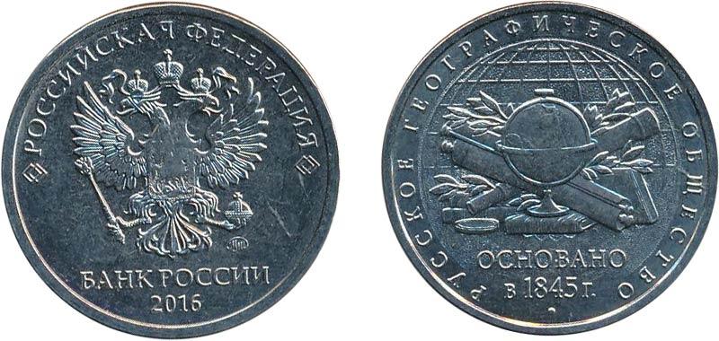 какие 5 рублевые юбилейные монеты ценятся