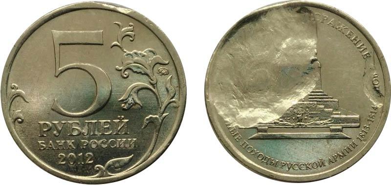 сколько стоит 5 рублей с браком засор штемпеля